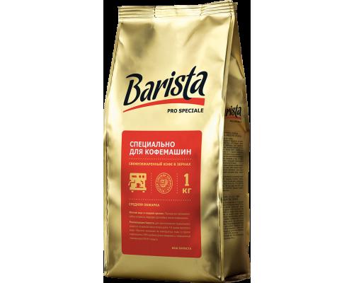 Кофе Barista PRO Speciale 1 кг