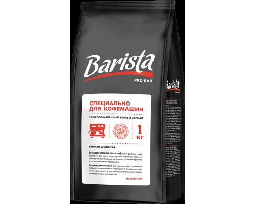 Кофе Barista PRO Bar, 1 кг