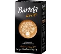 Кофе Barista Art Blend №1 молотый 250 г