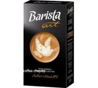 Кофе Barista Art Blend №3 молотый 250 г