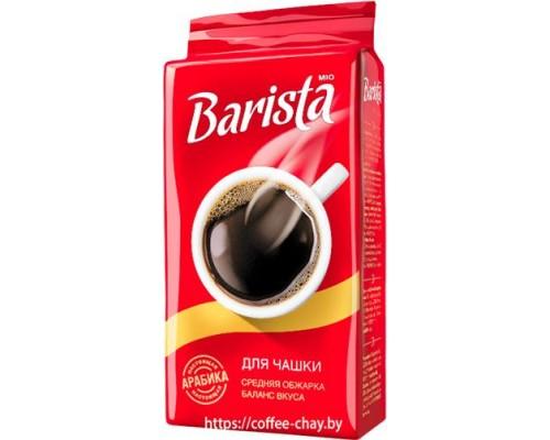 Кофе Barista MIO для чашки 250 г