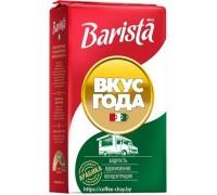 Кофе Barista MIO Вкус года 250 г