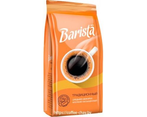 Кофе Barista Традиционный 75 г