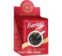 Кофе молотый Barista Mio Для Чашки 8г х 12 шт